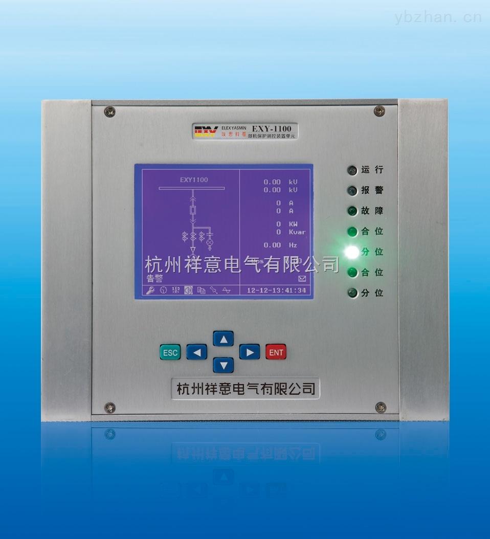 EXY1100系列微机保护测控装置