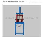 GWS-40立式鋼筋彎曲試驗機批發價