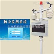 標準版揚塵監測系統