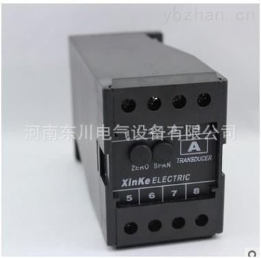 JA9774I-A1电流变送器