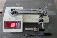 扭矩扳手检定仪\SGXJ扭矩扳手检定仪