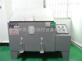 DMS-YW电池包盐雾试验箱
