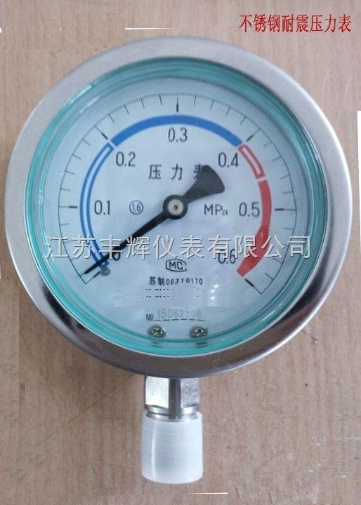 YB-150不锈钢压力表