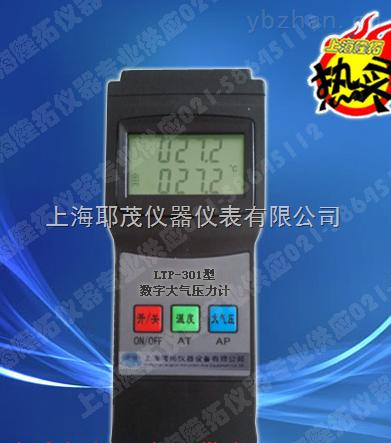 LTP-301数字大气压力计