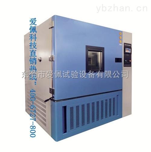 大型高低溫溫控箱/大型高低溫測試箱