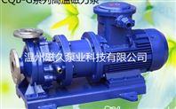 CQB-G型耐高温抗腐蚀磁力泵