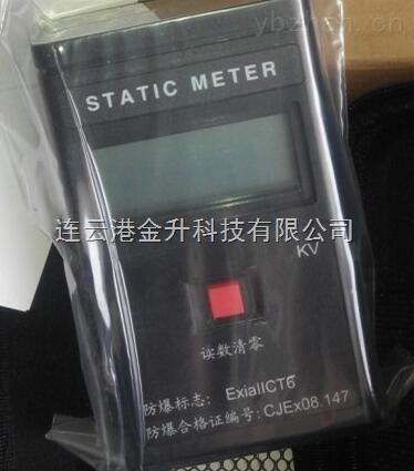 EST101-EST101防静电测试仪矿山用电容感应探头优供