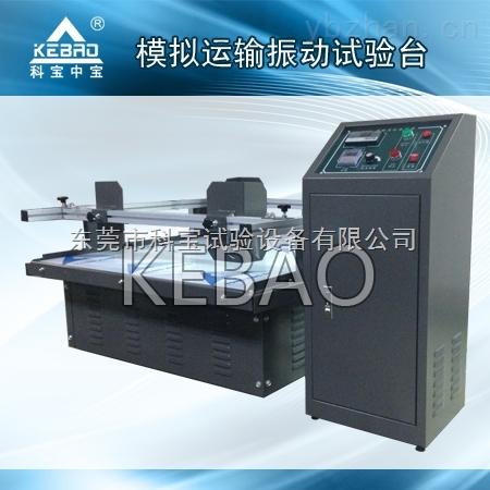 苏州国标模拟运输振动试验台优质供应商