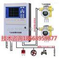 固定式氢气气体探测器 可燃气体检测报警器