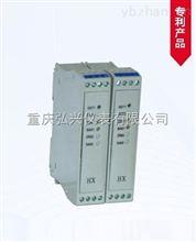 HXZ-□1□0重庆仪表HXZ-□1□0系列信号调理配电器