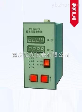 重庆弘兴仪表SFD-2002R数显伺服操作器