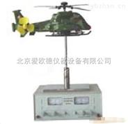 直升飞机演示角动量守恒教学模型