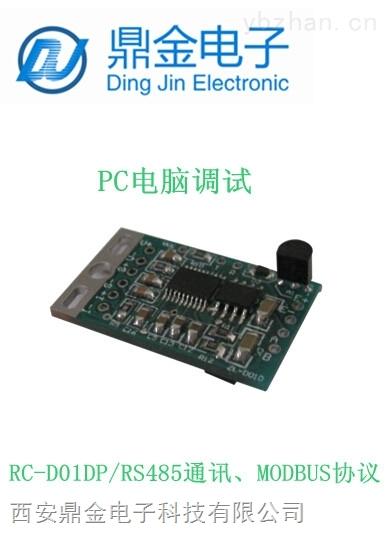数字智能型变送器模块RS485输出长条板