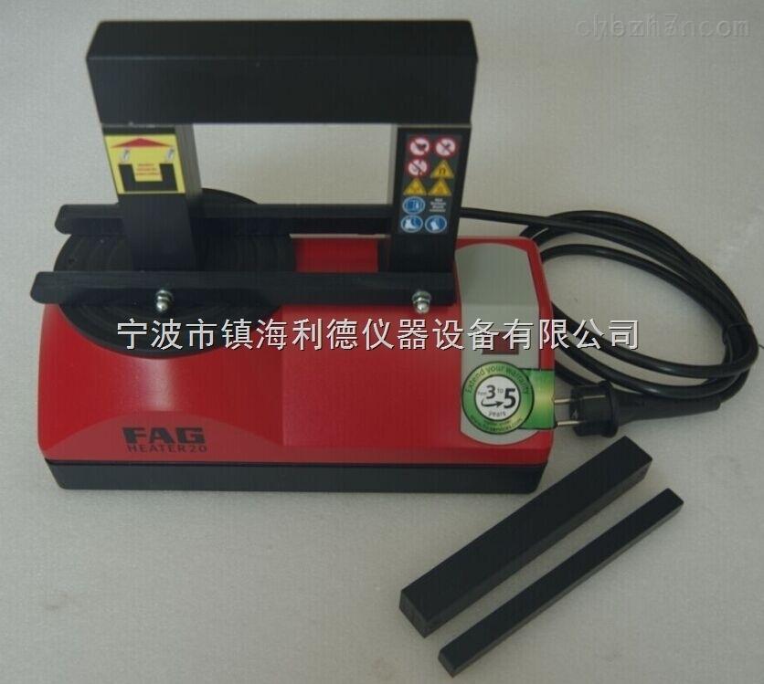 德国原装进口FAG轴承加热器Heater20静音轴承加热器