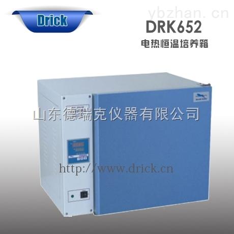 DRK652-DRK652电热恒温培养箱