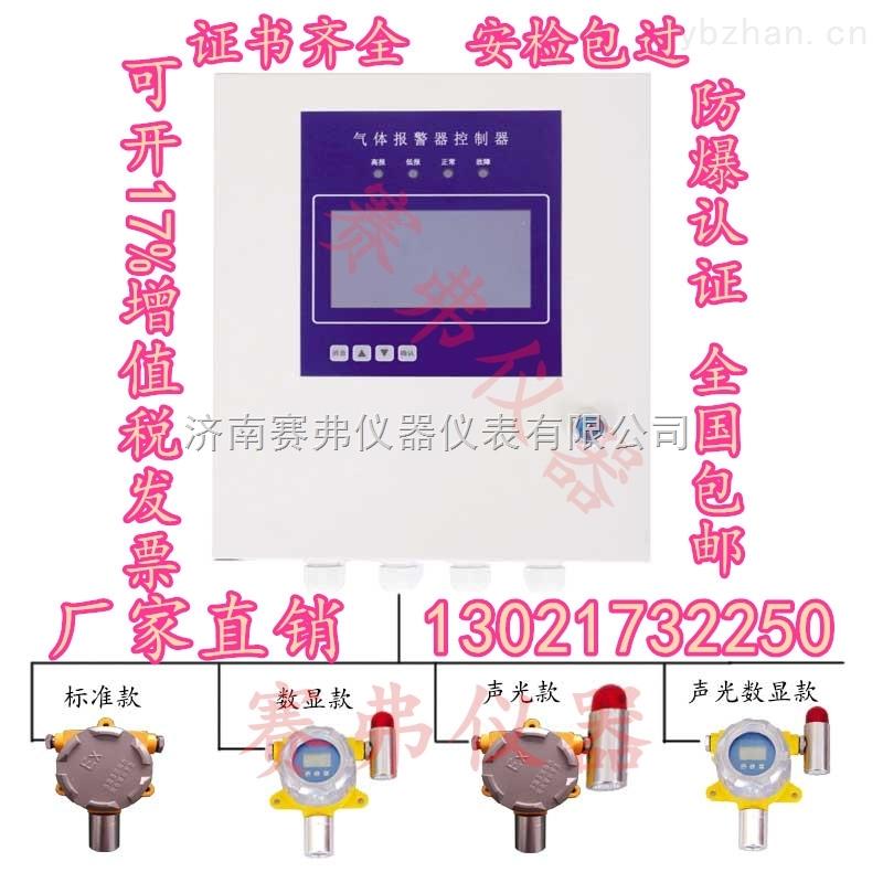 DX-100二氧化氮可燃氣體濃度報警器