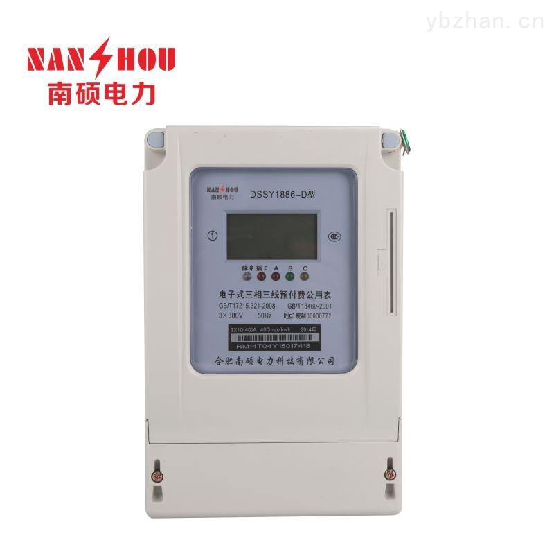 dtsy1886 南硕三相预付费电表 物业款