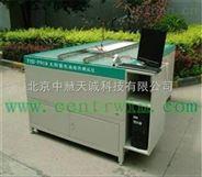 太陽能電池組件測試儀  型號:BYTD-PD-1B