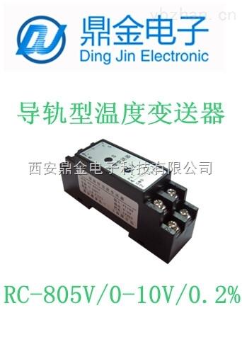 导轨变送器0-5/10V三线制输出