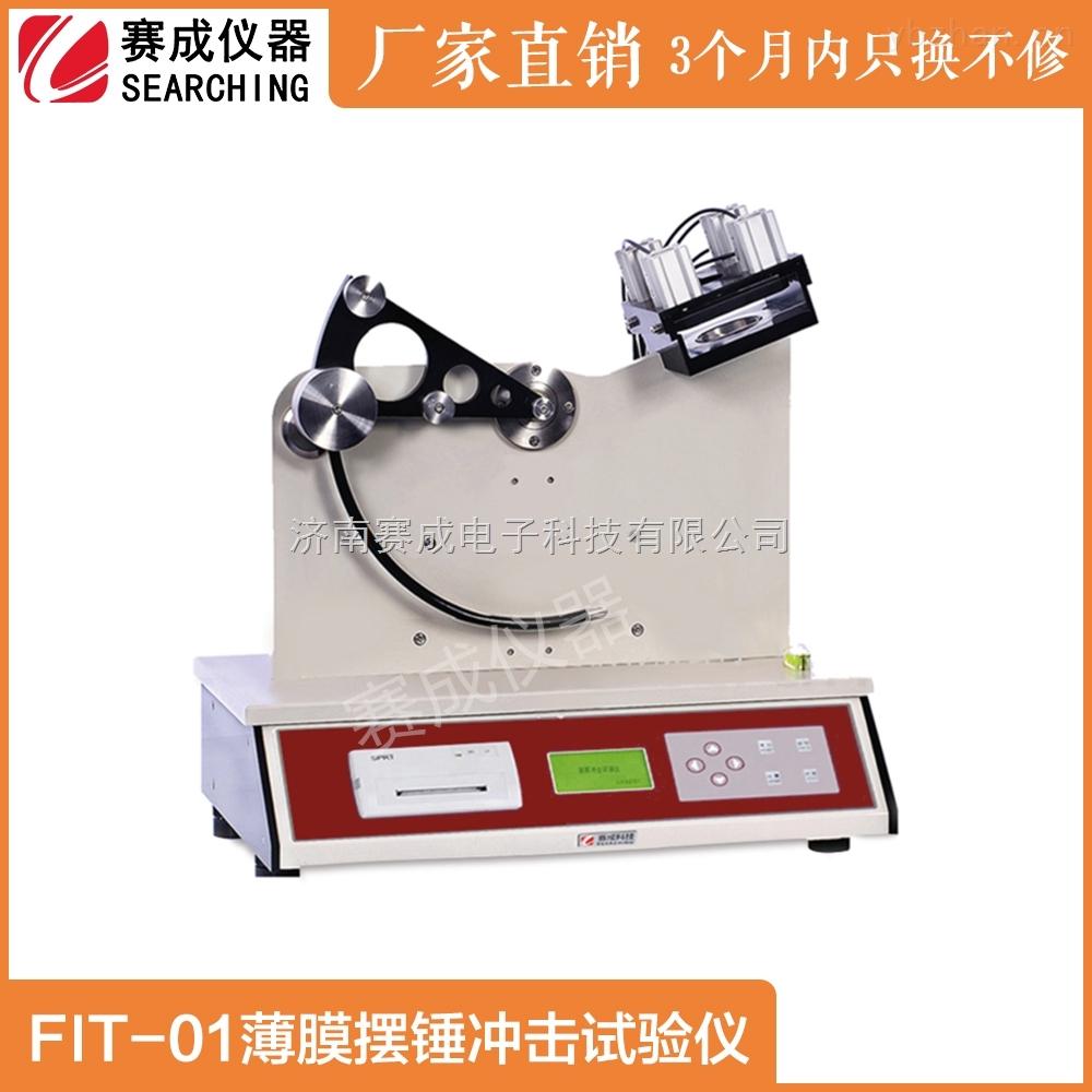 FIT-01-山东 供应 薄膜摆锤耐冲击力试验机