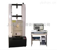 GDWEW-10高低温万能材料试验机