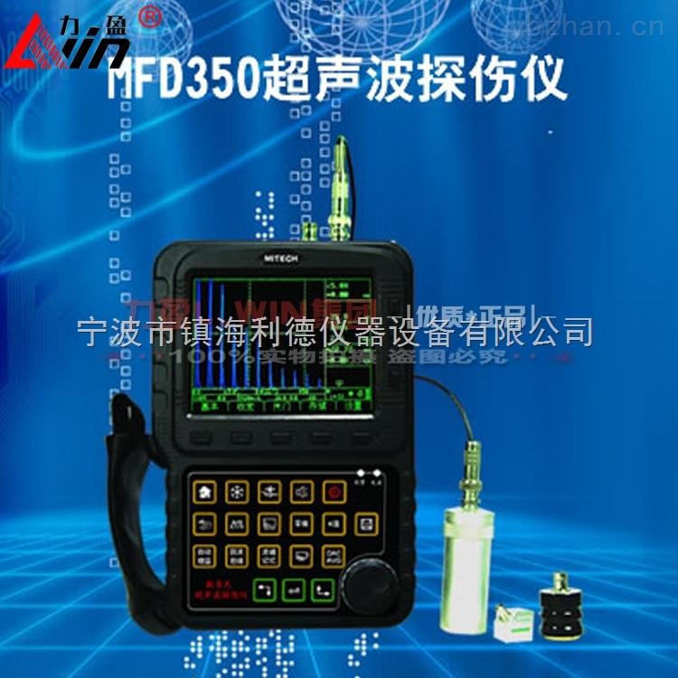 MFD350-力盈供應MFD350便攜式超聲波探傷儀MFD-350數字式彩屏