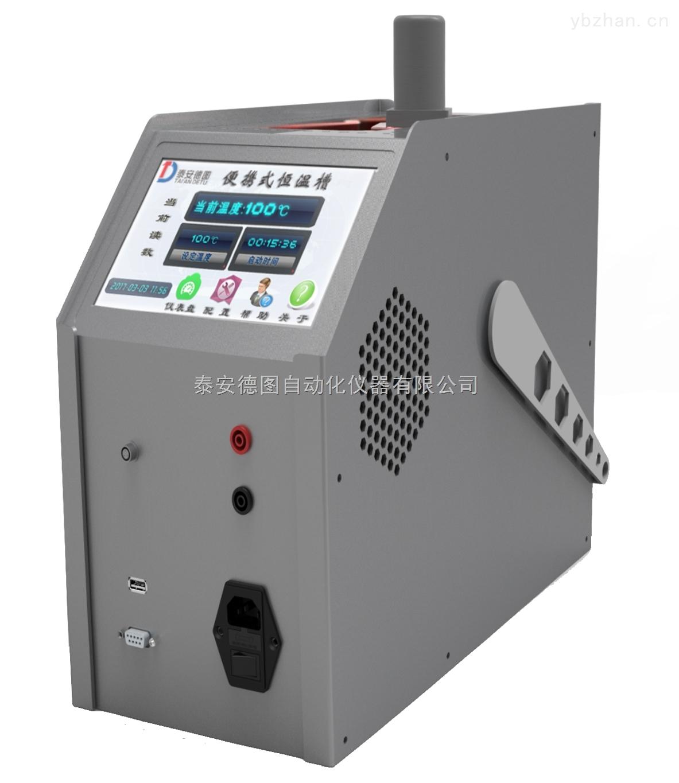 高精度DTS系列-便携式恒温槽