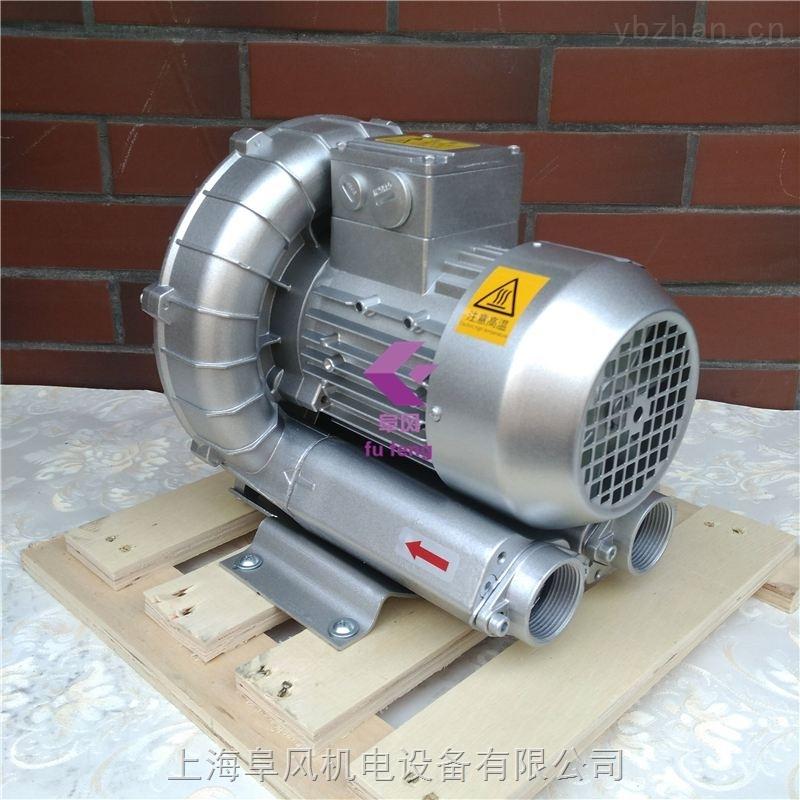 高压鼓风机 阜风漩涡气泵