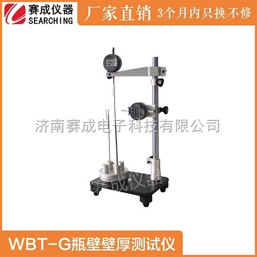 WBT-G-安瓿瓶底厚怎么测