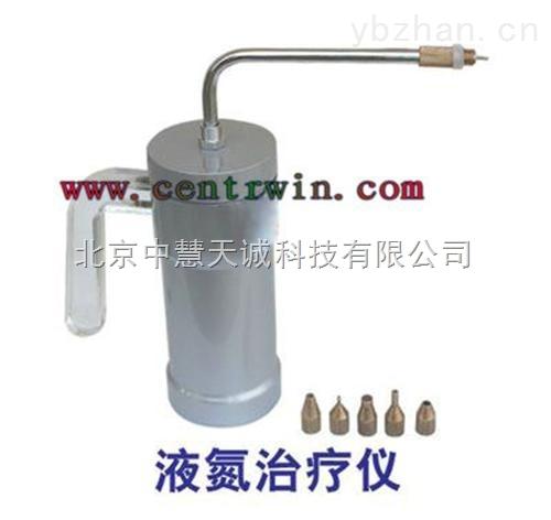 液氮治療儀/液氮槍/冷凍治療儀(300ML)