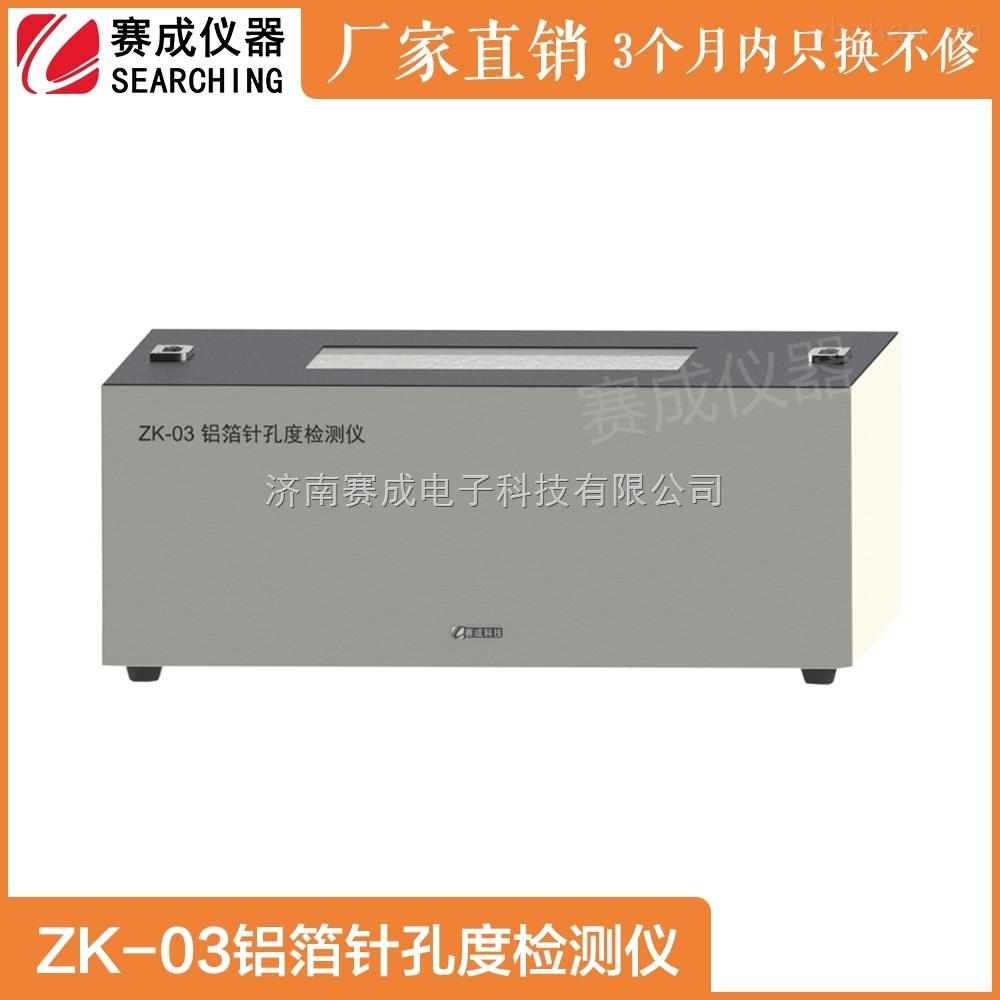 ZK-03铝箔针孔度检测仪器赛成品牌靠谱