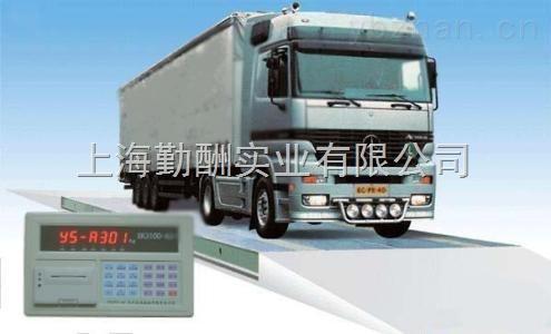 上海勤酬出口電子汽車衡120T無人值守汽車衡