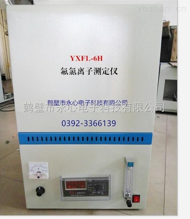煤中氟离子检测氯离子检测/氟氯离子测定仪
