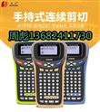 通信线缆标签印字机硕方LP5125E