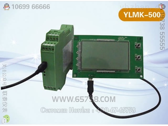 YLMK-500溫度控制模塊