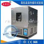 高低温环境试验箱 光分路器高低温试验箱