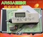 AR63A測振儀 測震表