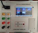 北京旺徐电气特价FDJ310A三回路变压器测试仪
