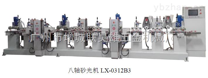 八轴木线条砂光机、专业生产厂家