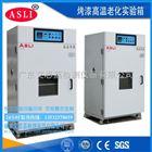 可程序高低温试验箱