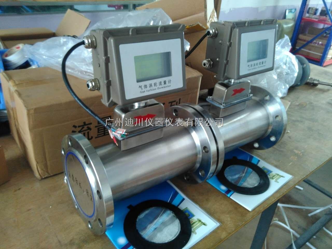 DC-LWQ-一体气体涡轮流量计天然气流量表