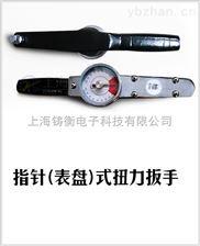 表盘扭力扳手表盘扭力扳手强