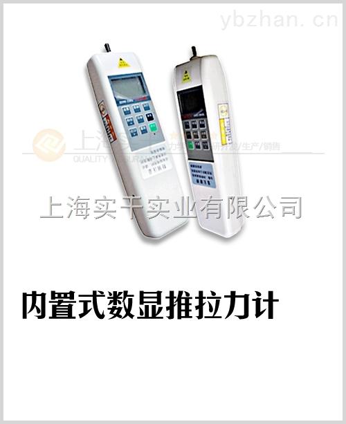 100N内置式数显推拉力计-SGHF内置式数显推拉力计厂家