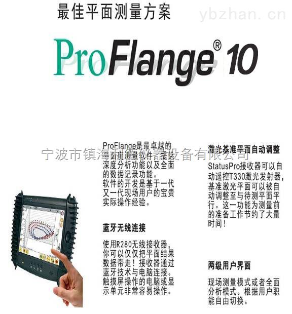 德国statuspro ProFlange50法兰激光测平仪