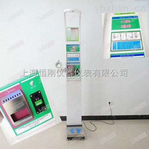 身高体重血压体检机 超声波身高称重体检秤