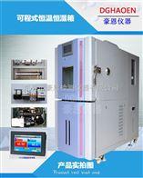 新能源高低温试验箱