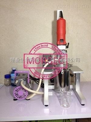 MBV-01真空乳化机-乳化机