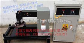 SMBE-50齿轮齿圈加热器宁波利德生产(Φ内10-85mm)