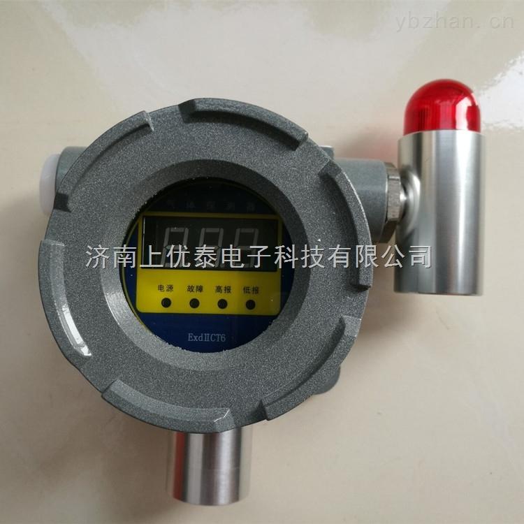 工业用防爆气体报警器气体泄漏检测仪气体探测器