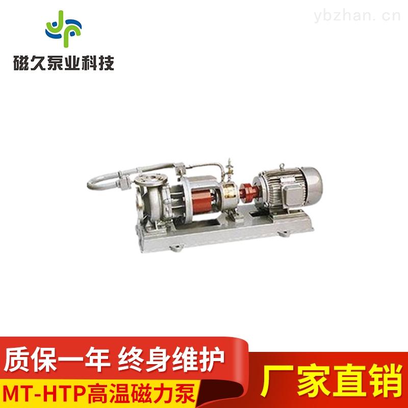 MT-HTP型單級管道離心磁力泵